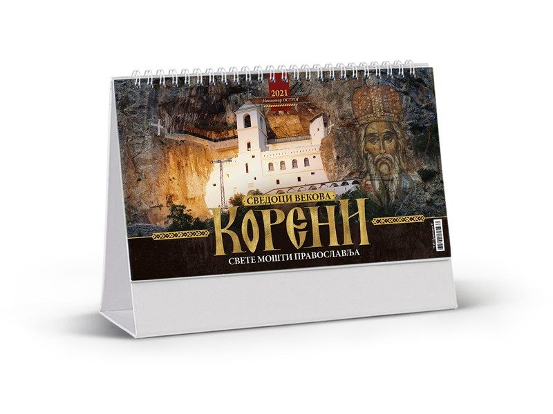 reklamni-materijal-swa-tim-reklamni-promo-kalendari-koreni-97-izgled