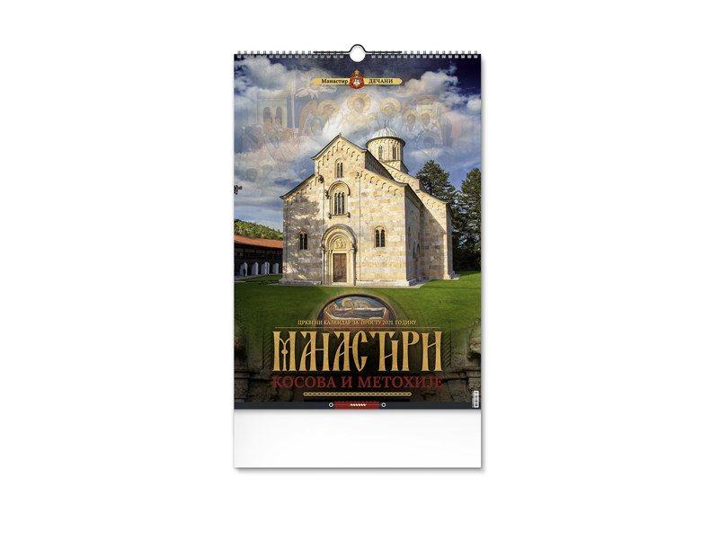 reklamni-materijal-swa-tim-reklamni-promo-kalendari-manastiri-kosova-i-metohije-12-izgled