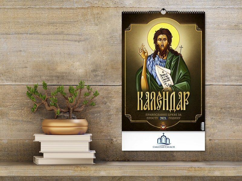 reklamni-materijal-swa-tim-reklamni-promo-kalendari-pravoslavni-10-primer