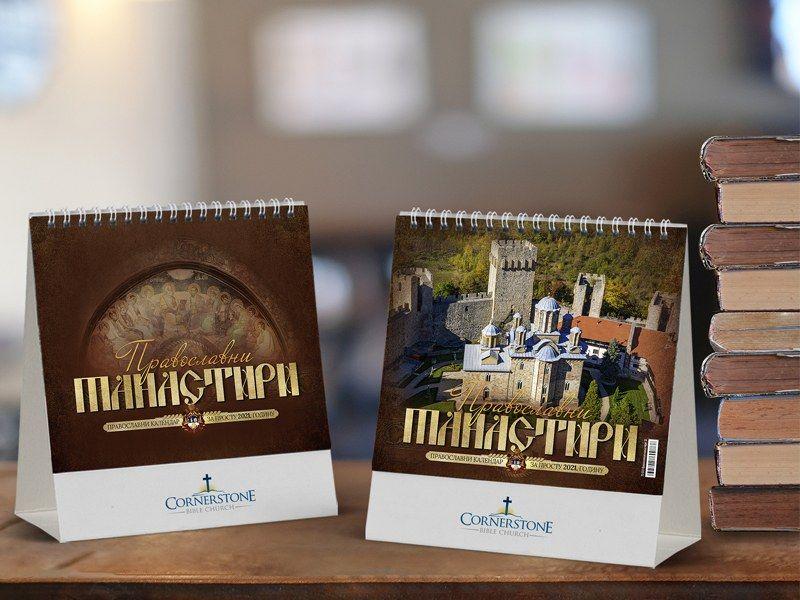 reklamni-materijal-swa-tim-reklamni-promo-kalendari-pravoslavni-13-primer